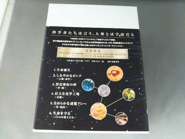 DVD NHKスペシャル 驚異の小宇宙 人体 DVD-BOX_画像9