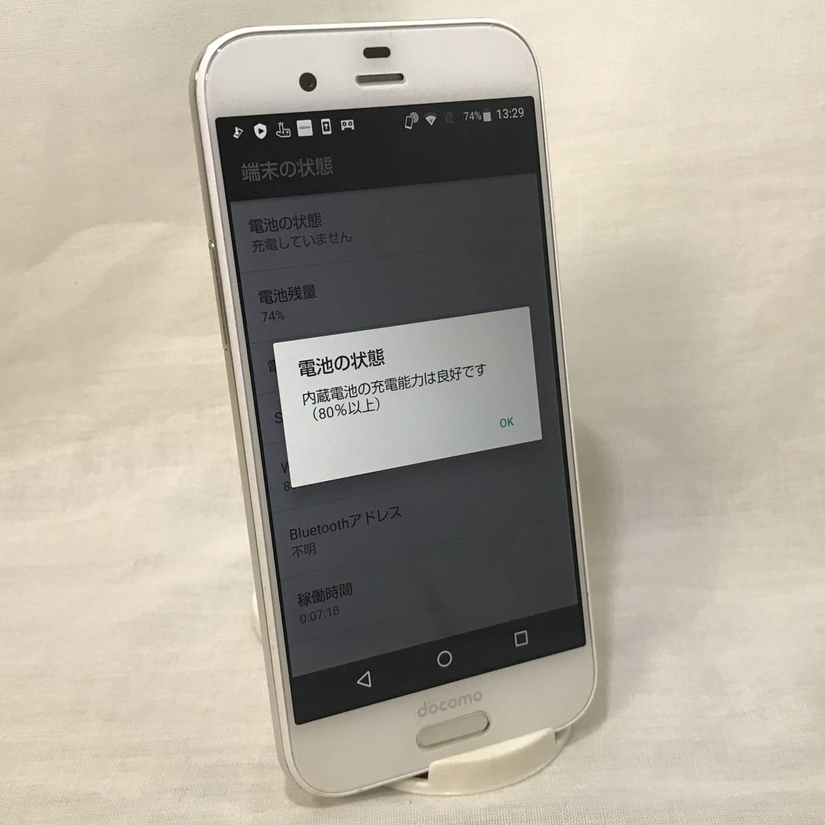 美品 SIMロック解除済み★docomo AQUOS R SH-03J(SHV39と604SH同型機種) ジルコニアホワイト 利用制限〇 SIMフリー 送料無料 /YZX2618_画像3