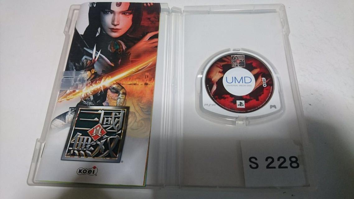 真 三國無双 SONY PSP プレイステーション ポータブル PlayStation ソフト 動作確認済 ゲーム 中古 コーエー