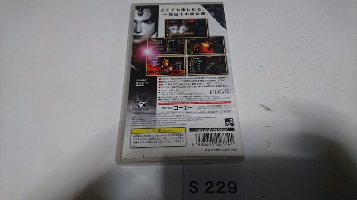 真 三國無双 PSP the Best SONY PSP プレイステーション ポータブル PlayStation ソフト 動作確認済 ゲーム 中古 コーエー