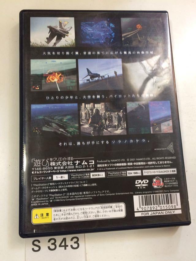 エースコンバット4 シャッタード スカイ SONY PS2 プレイステーション PlayStation プレステ2 ゲーム ソフト 中古 namco