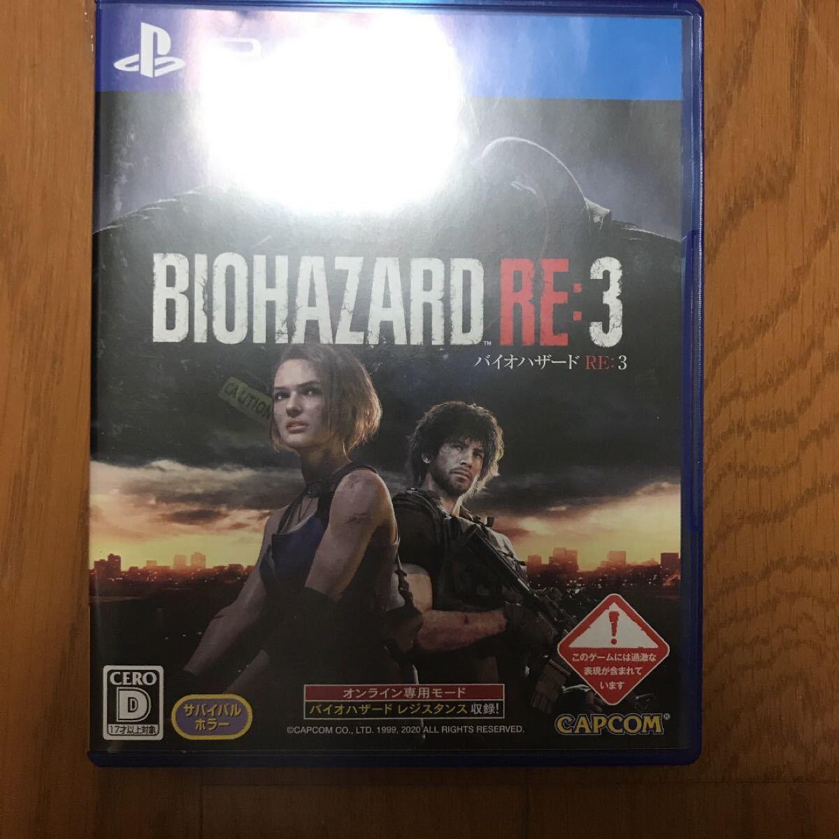 PS4「バイオハザードRE:3」