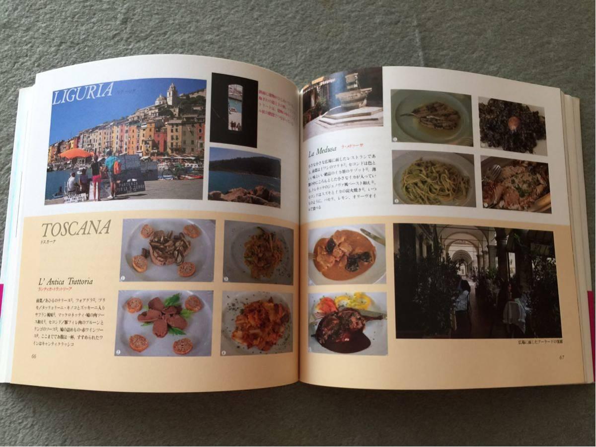 講談社 ごちそうさま イタリア 家庭料理と田園の宿を味わう パキラハウス+YUKO著 1996年発行 帯付き レシピ本
