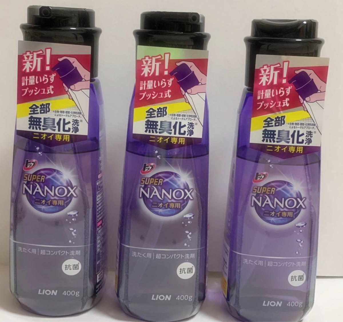 新品 未使用 トップ スーパー ナノックス  プッシュ式 ニオイ専用 3本