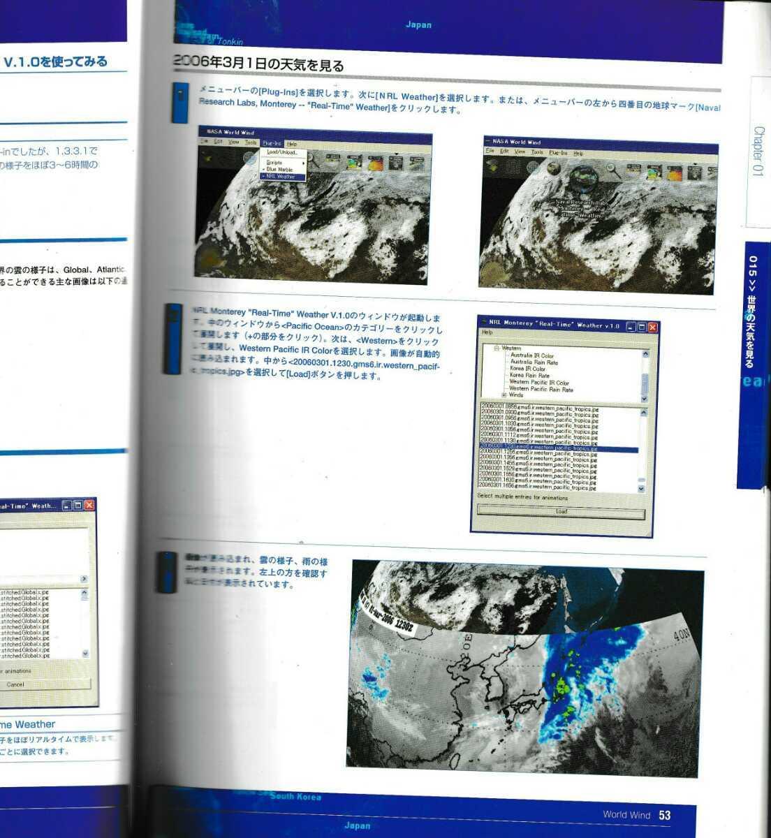 World Wind ▽NASAが作った究極の衛星地球儀ソフト_画像5