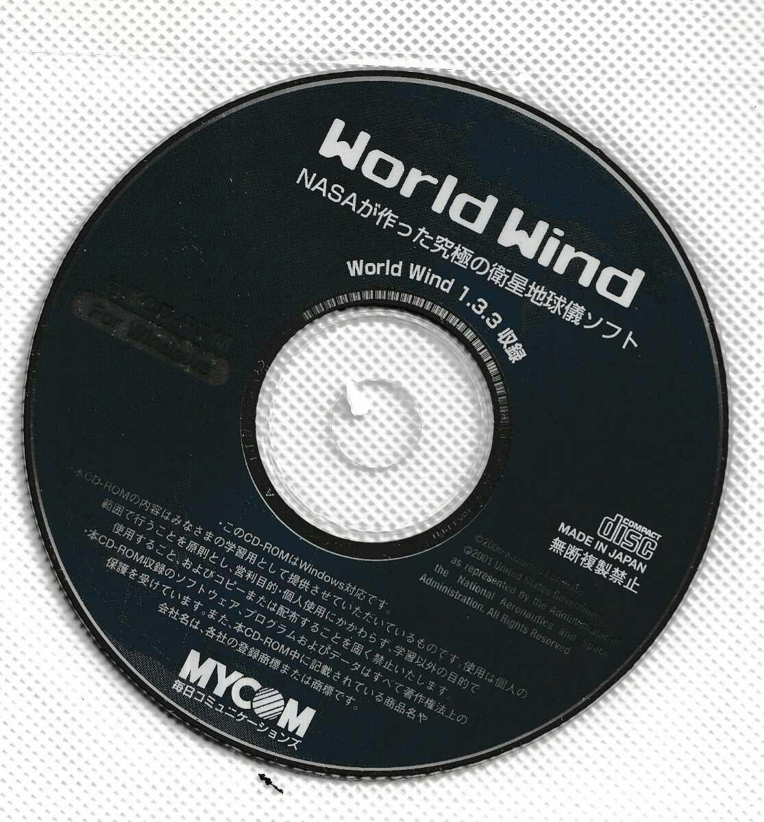 World Wind ▽NASAが作った究極の衛星地球儀ソフト_画像2