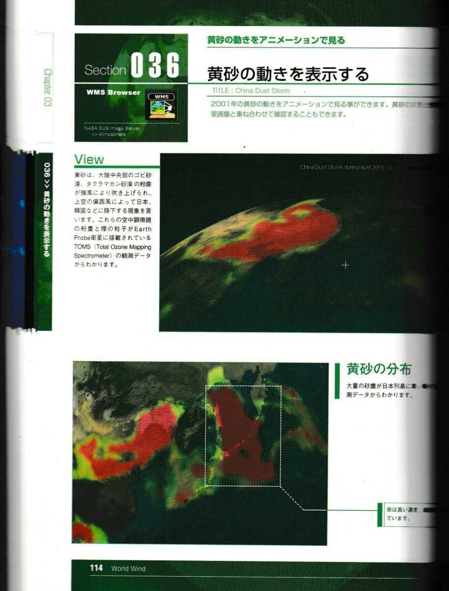 World Wind ▽NASAが作った究極の衛星地球儀ソフト_画像4