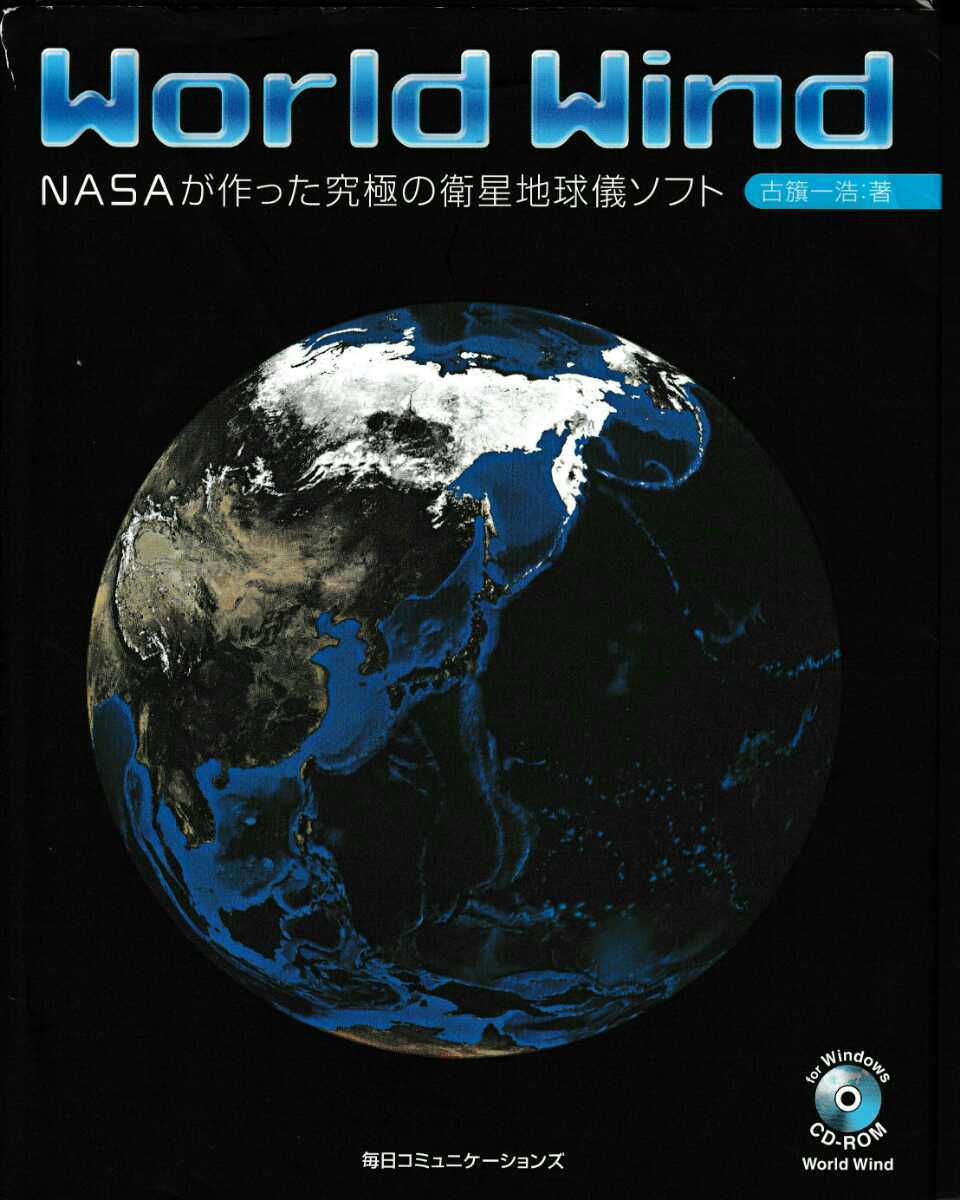 World Wind ▽NASAが作った究極の衛星地球儀ソフト_画像1