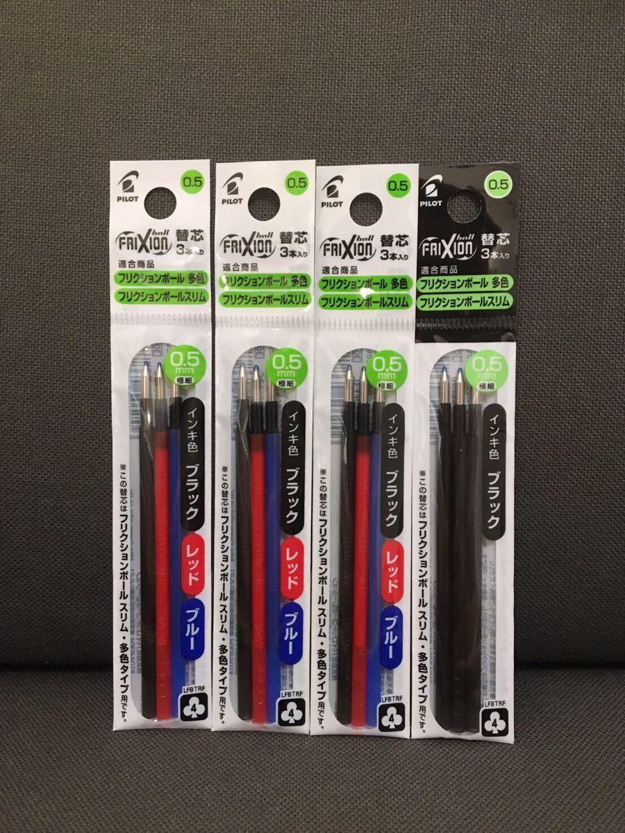 ☆フリクション 替芯 三色3袋&黒1袋 合計4袋セット 0.5mm☆_画像1