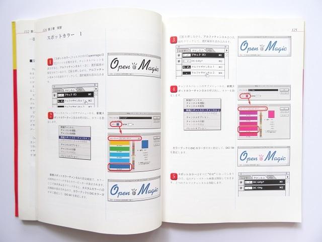 単行本◆印刷&DTPプロをめざす実習 Photoshop 本 CD-ROM付き_画像4