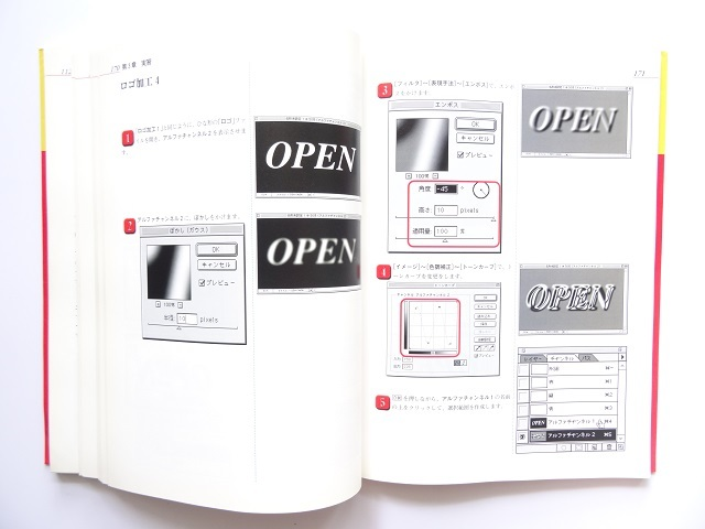 単行本◆印刷&DTPプロをめざす実習 Photoshop 本 CD-ROM付き_画像6