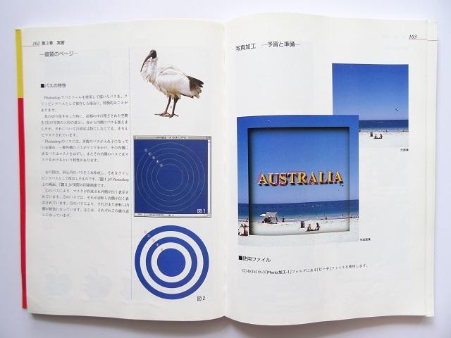 単行本◆印刷&DTPプロをめざす実習 Photoshop 本 CD-ROM付き_画像2