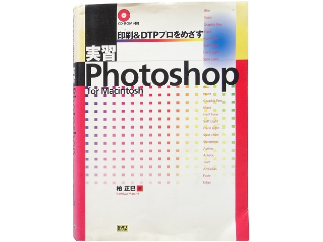 単行本◆印刷&DTPプロをめざす実習 Photoshop 本 CD-ROM付き_画像1