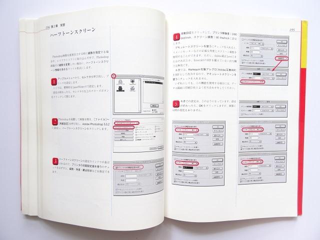 単行本◆印刷&DTPプロをめざす実習 Photoshop 本 CD-ROM付き_画像7