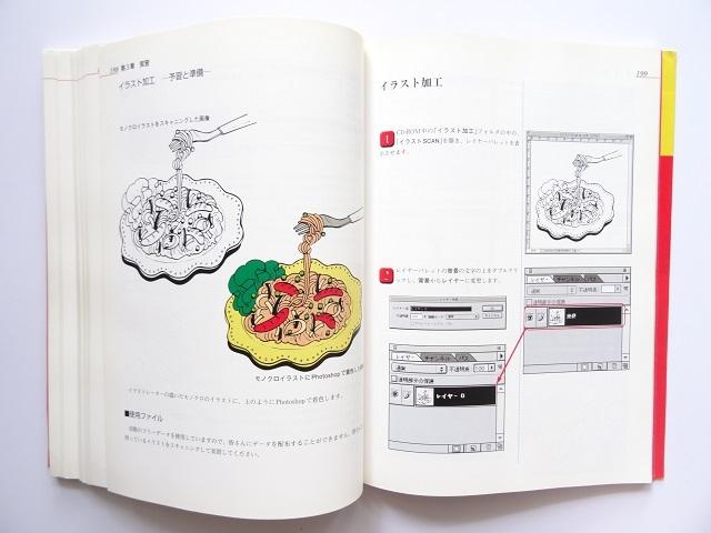 単行本◆印刷&DTPプロをめざす実習 Photoshop 本 CD-ROM付き_画像8