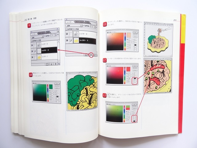 単行本◆印刷&DTPプロをめざす実習 Photoshop 本 CD-ROM付き_画像9