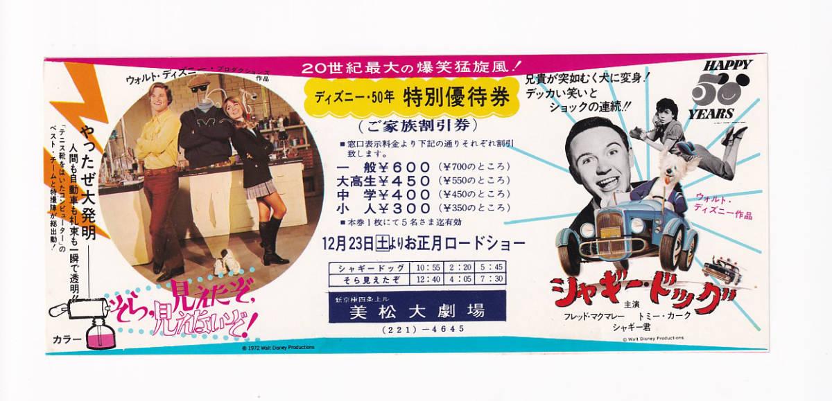 ディズニー割引券「そら見たぞ、見えないぞ!」「シャギー・ドッグ」京都/新京極美松大劇場_画像1