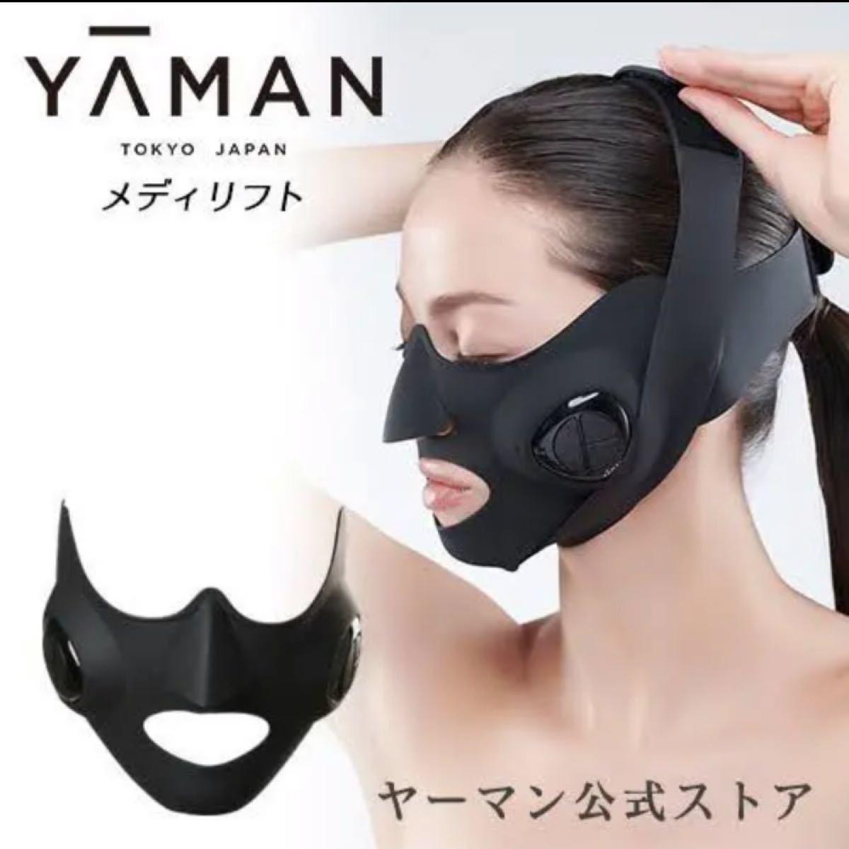 【新品未使用】ヤーマンメディリフト YA-MAN