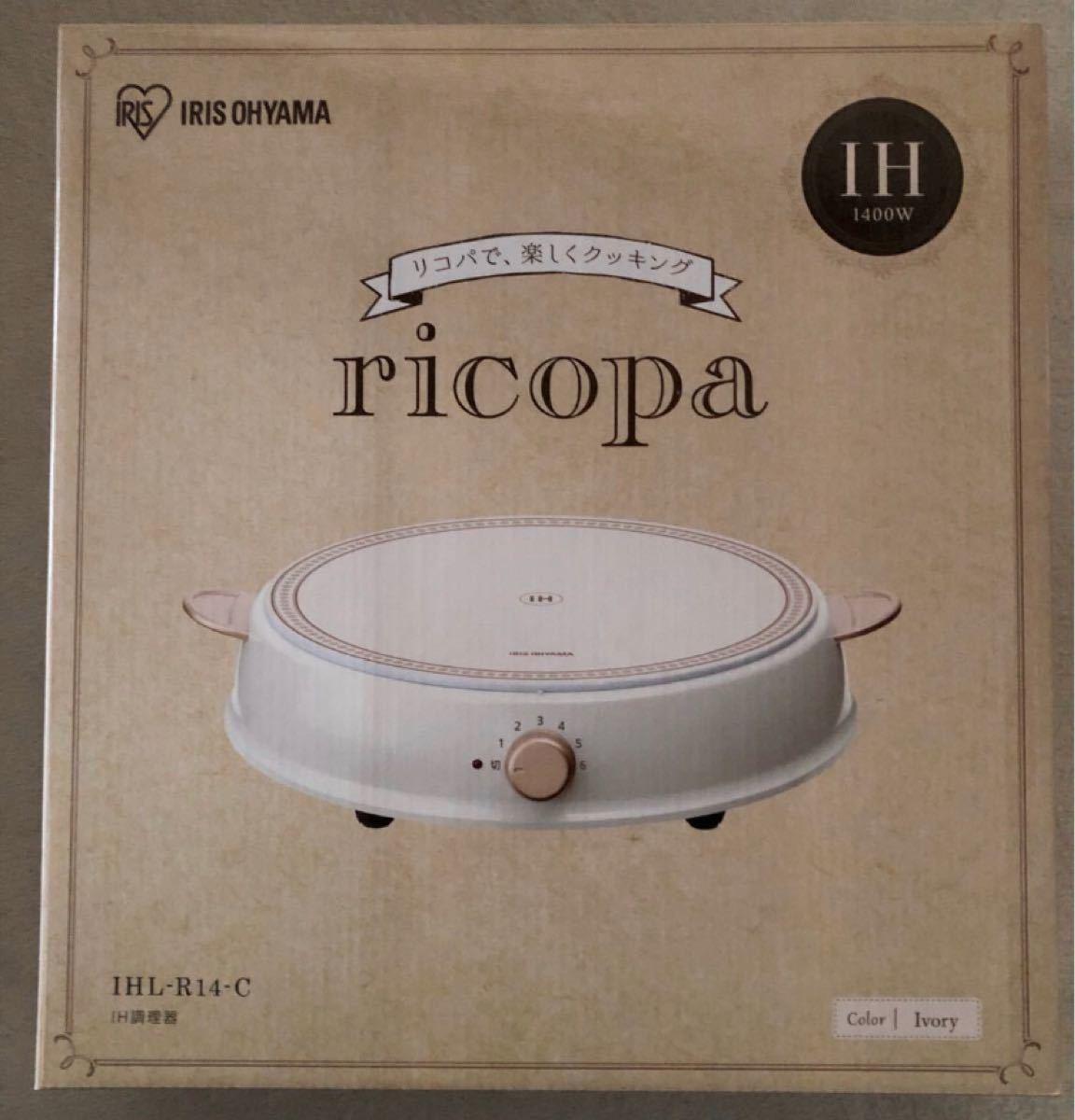 アイリスオーヤマ IH調理器 ricopa アイボリー