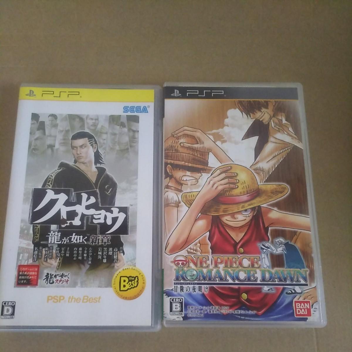 PSP クロヒョウ 龍が如く新章 PSP the Bestワンピース冒険の夜明け