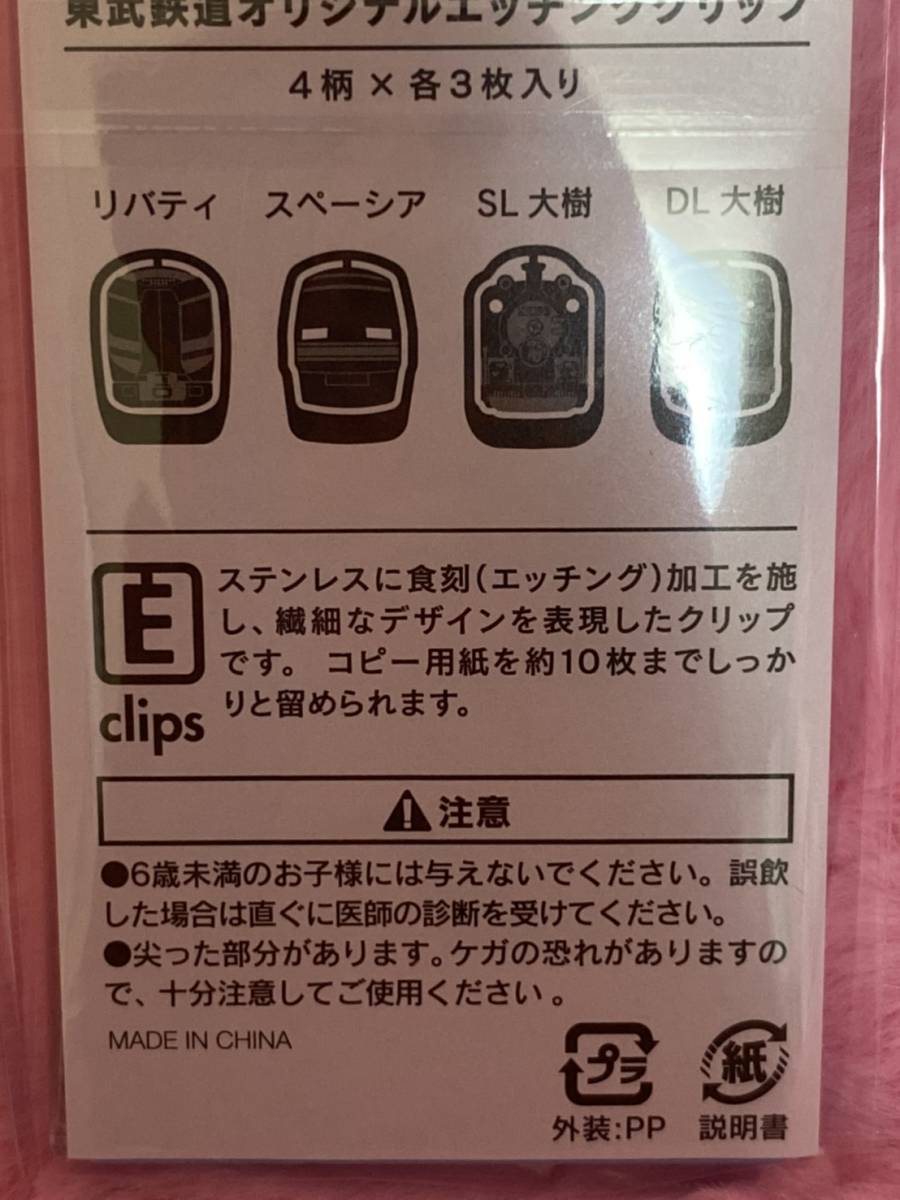 新品未開封 非売品 東武鉄道 オリジナル エッチングクリップ 4柄×各3枚入り リバティ スペーシア SL大樹 DL大樹_画像3