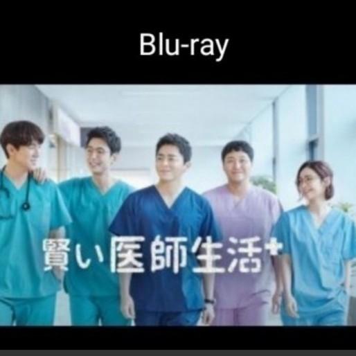 賢い医師生活 Blu-ray