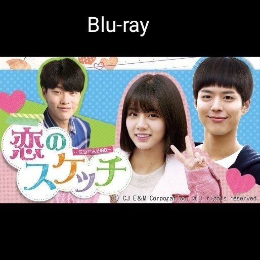 恋のスケッチ Blu-ray