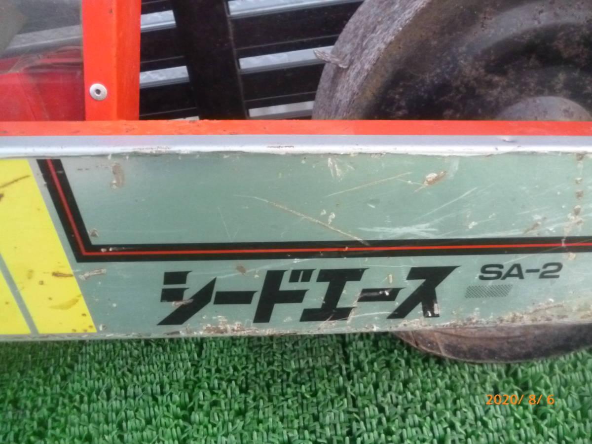 啓文 KEIBUN ケイブン シードエース SA-2 手押し たねまき機 種蒔機 真空 畑作業 野菜 ほうれん草_画像10