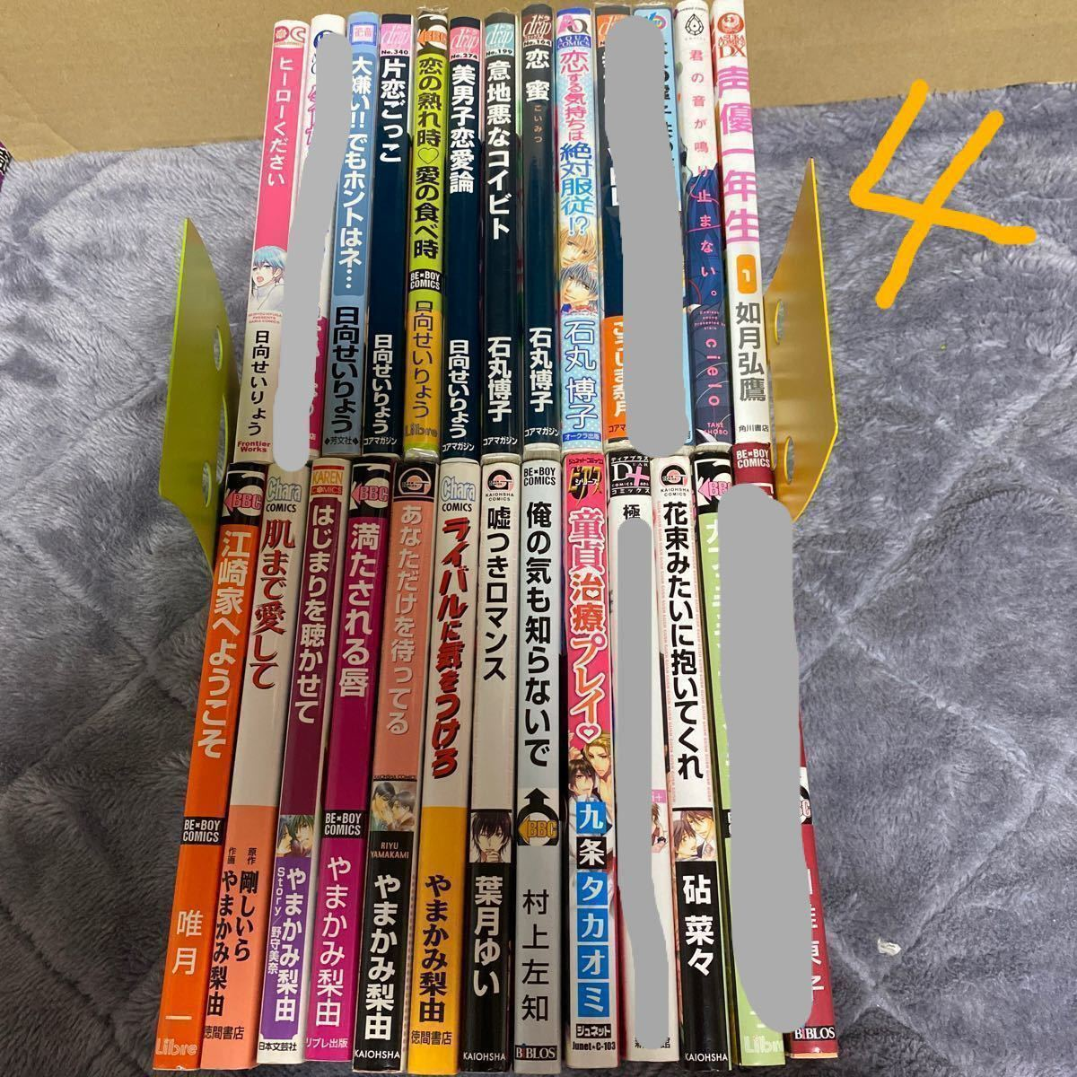 BLコミック25冊セットバラ売り可