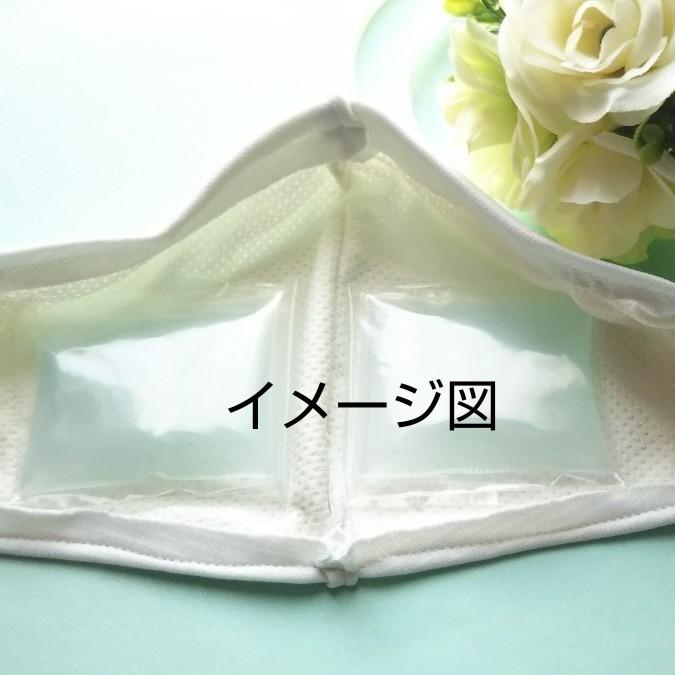 立体 インナー 白 縦13cm 保冷剤ポケット ノーズワイヤー  ハンドメイド