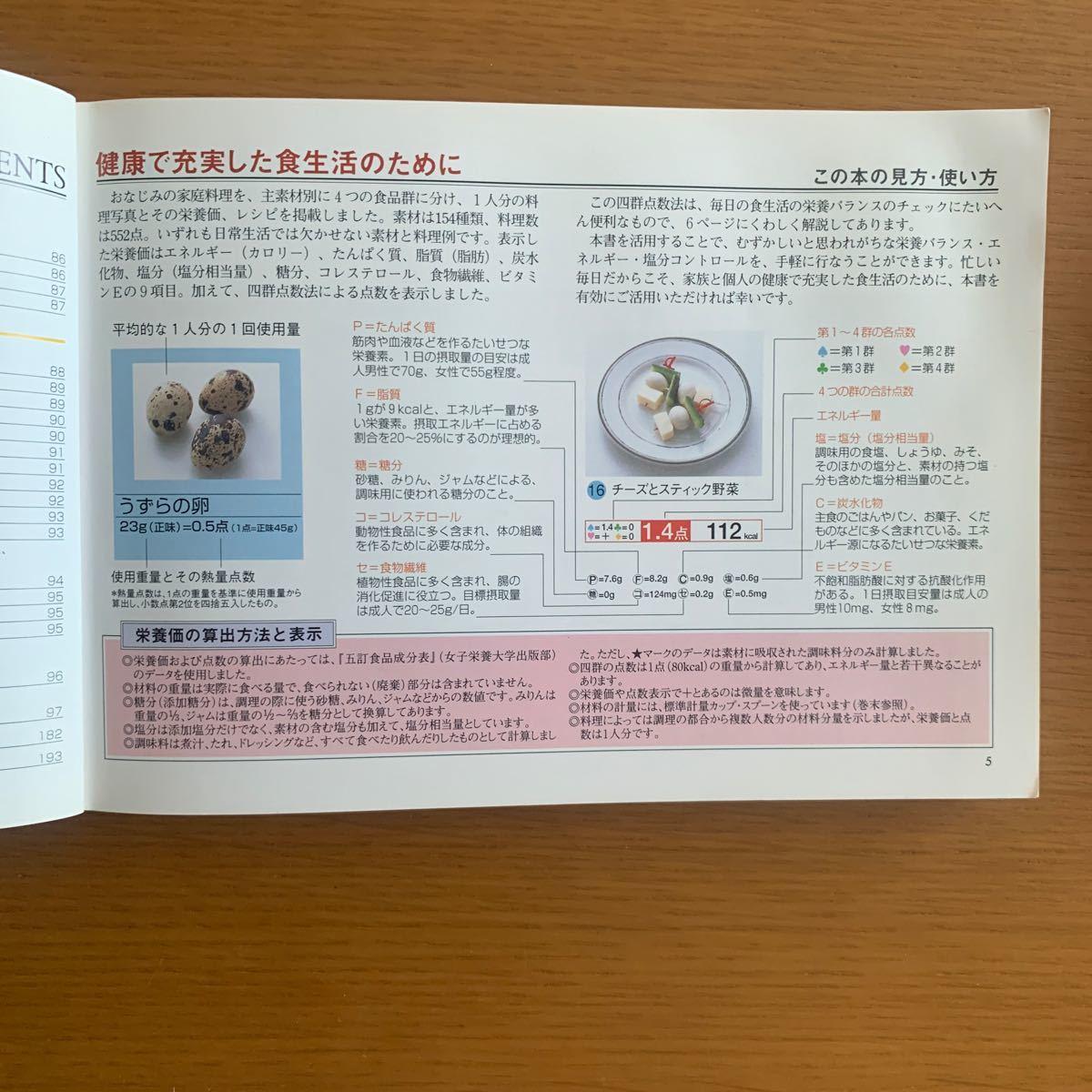 料理本 カロリーガイドブック