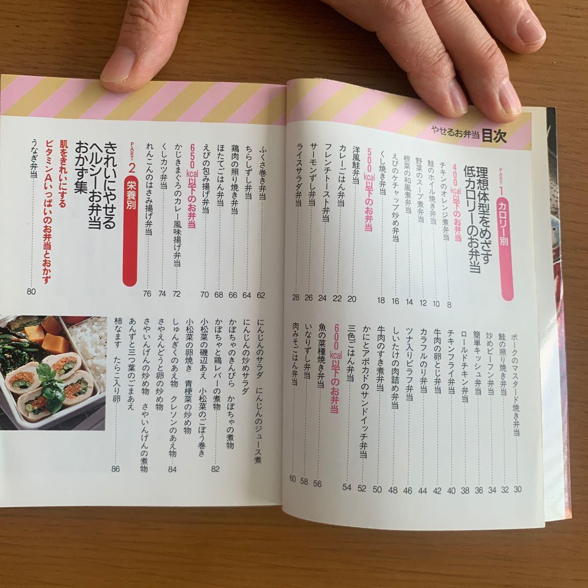 料理本 お弁当