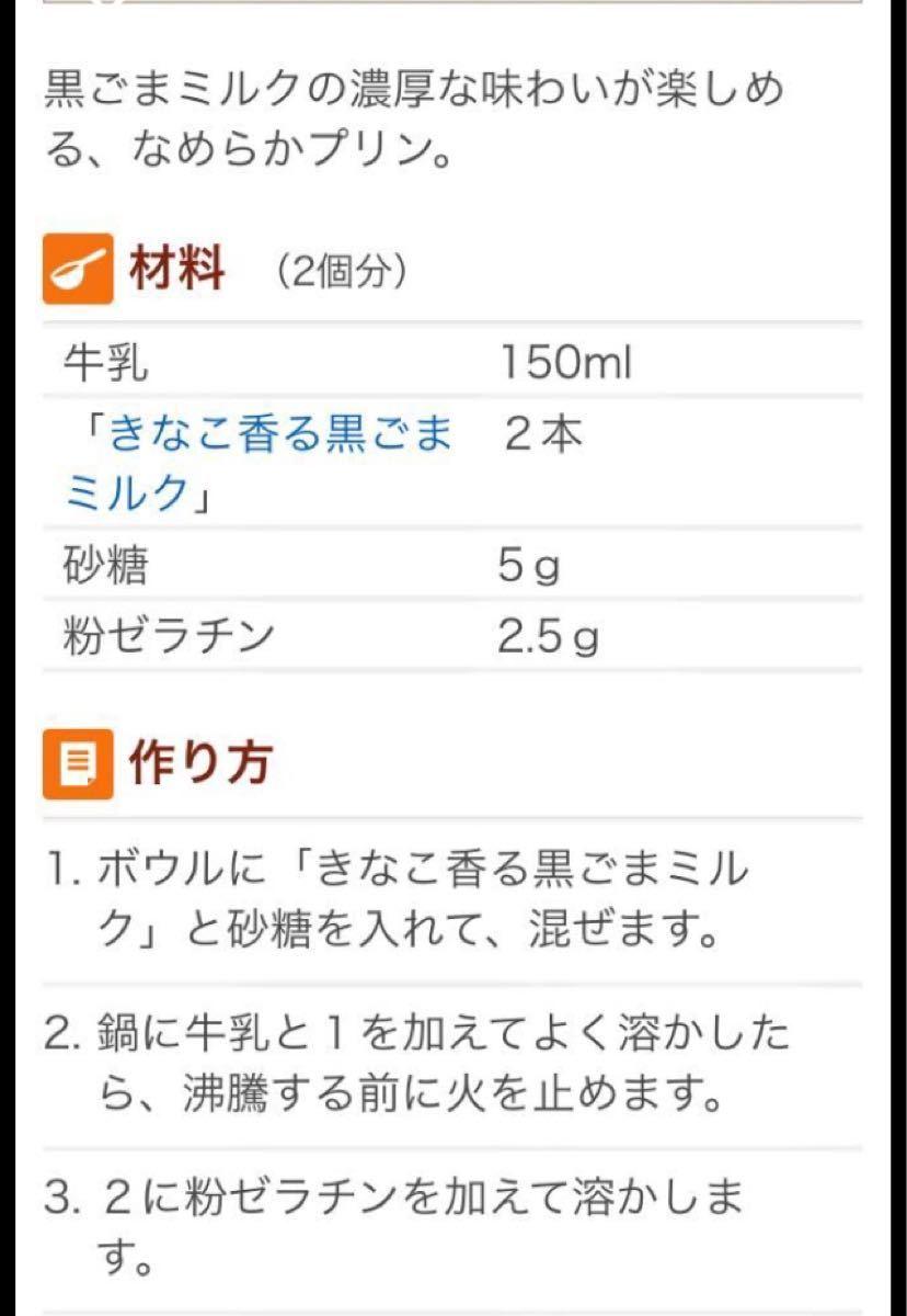【日東紅茶】きなこ香る 黒ごまミルク8本×3袋  ★黒ごまミルクプリンも作れます