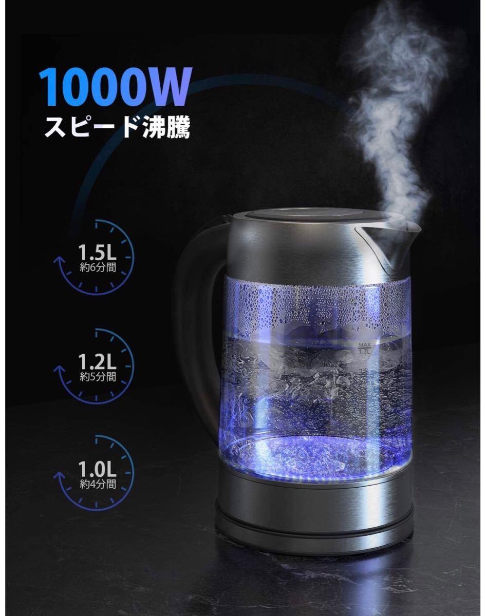 電気ケトル スピード沸騰 1.5L ブルーライト付き