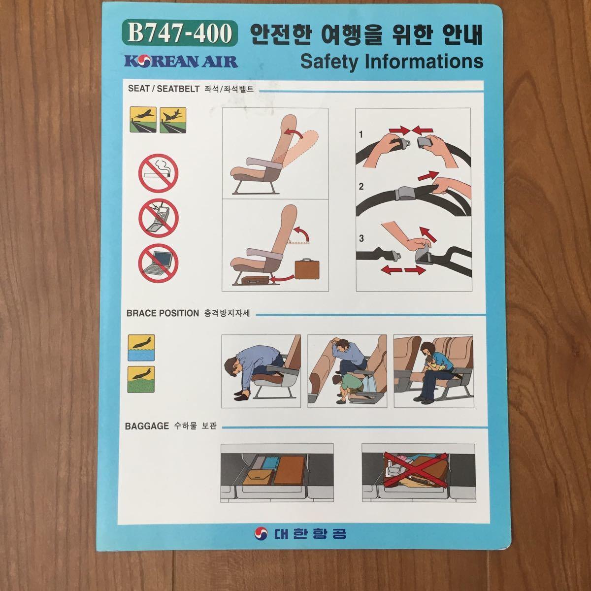 大韓航空 Korean Air B747-400 安全のしおり Safety Informations ジャンボ機 レトロ ボーイング_画像1