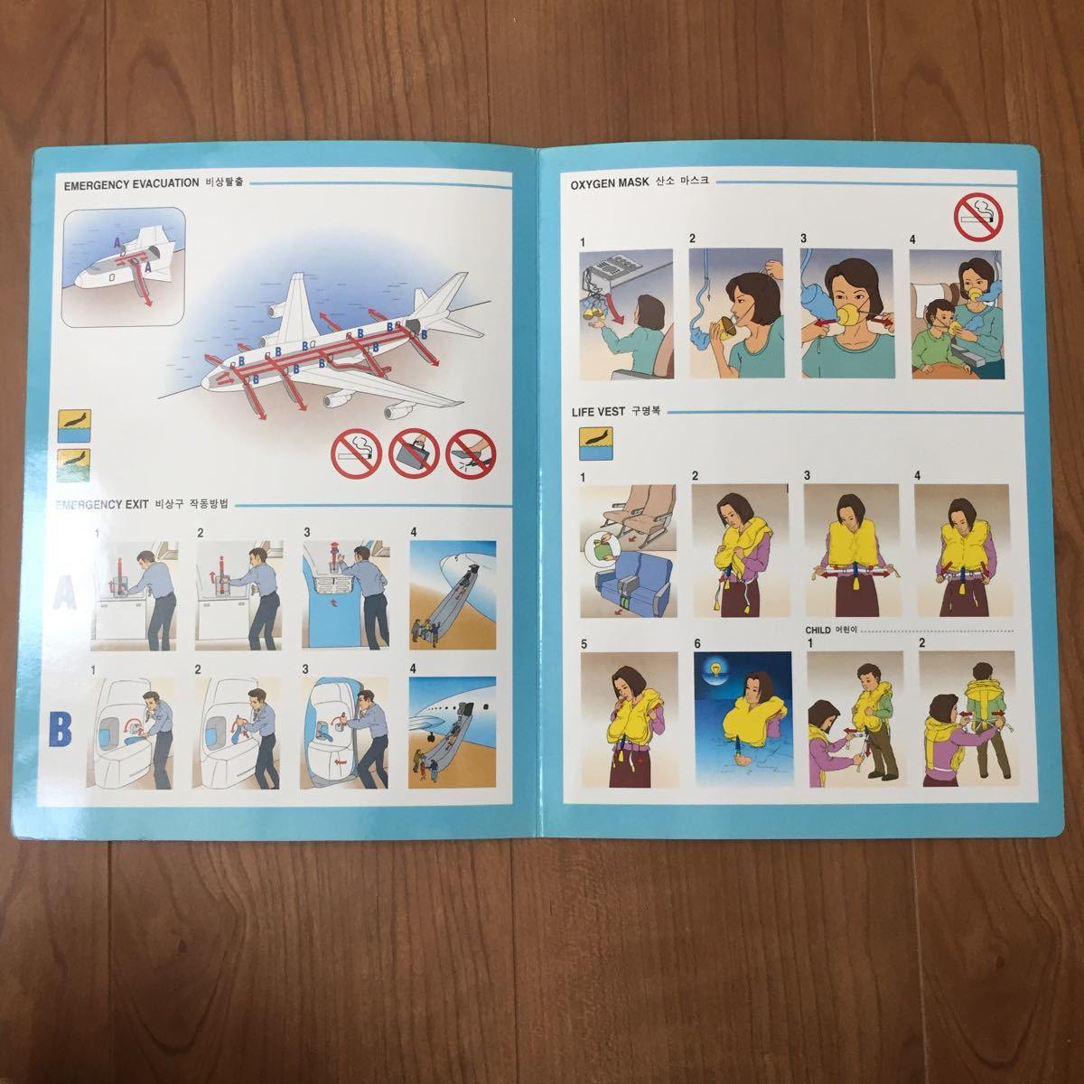 大韓航空 Korean Air B747-400 安全のしおり Safety Informations ジャンボ機 レトロ ボーイング_画像2