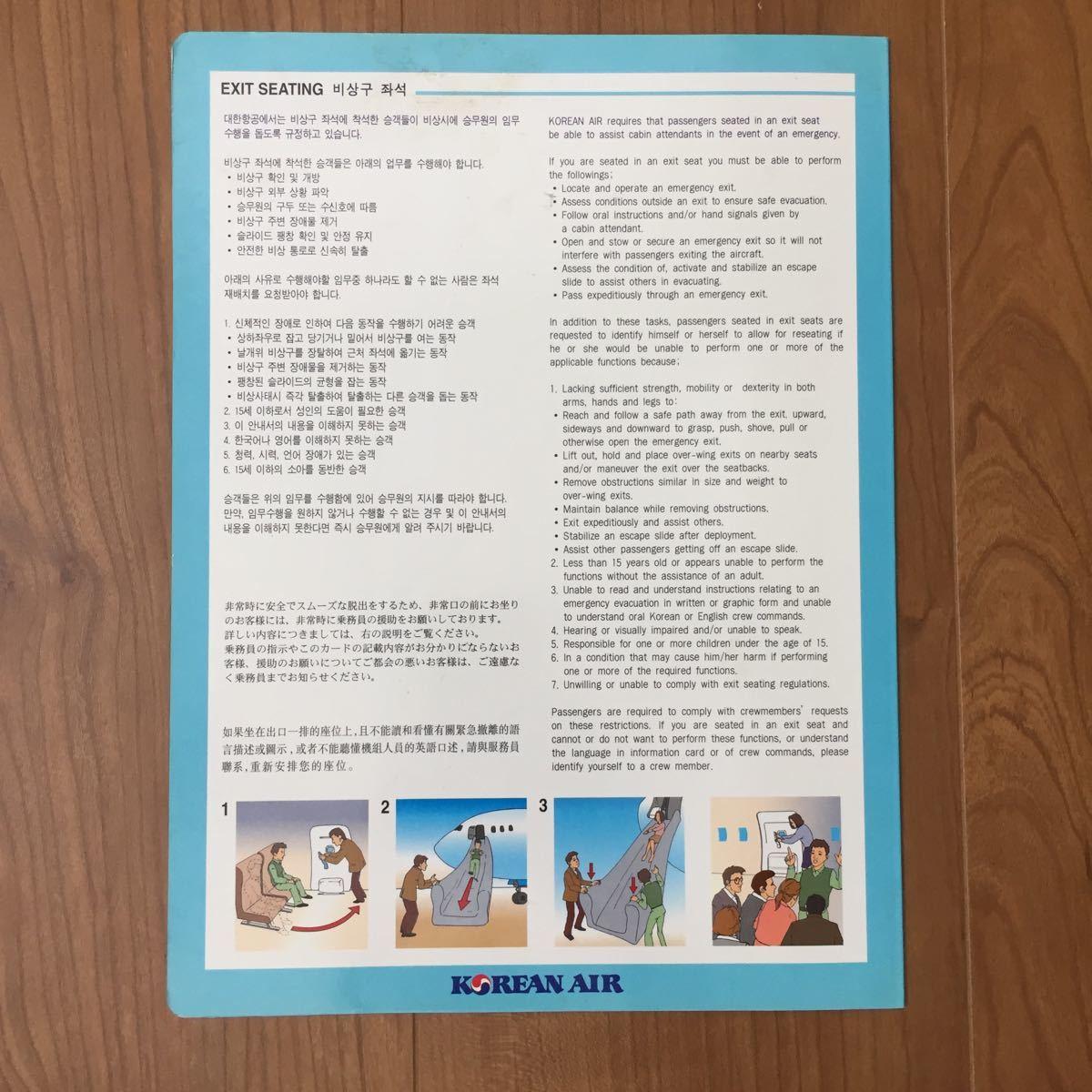 大韓航空 Korean Air B747-400 安全のしおり Safety Informations ジャンボ機 レトロ ボーイング_画像3