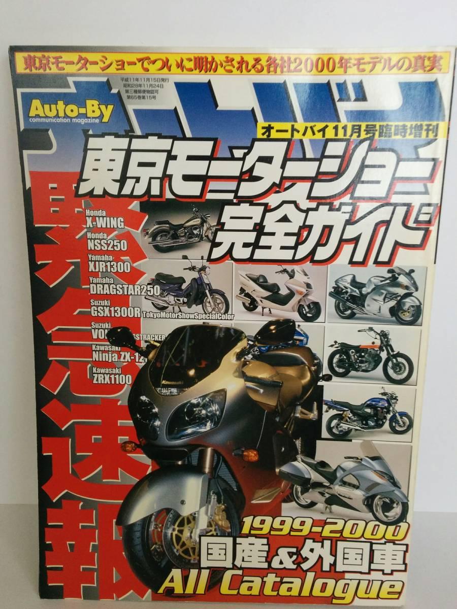 オートバイ 1999モーターショー特集 11月号臨時増刊号 オール国産車ラインナップ 中古 _画像1