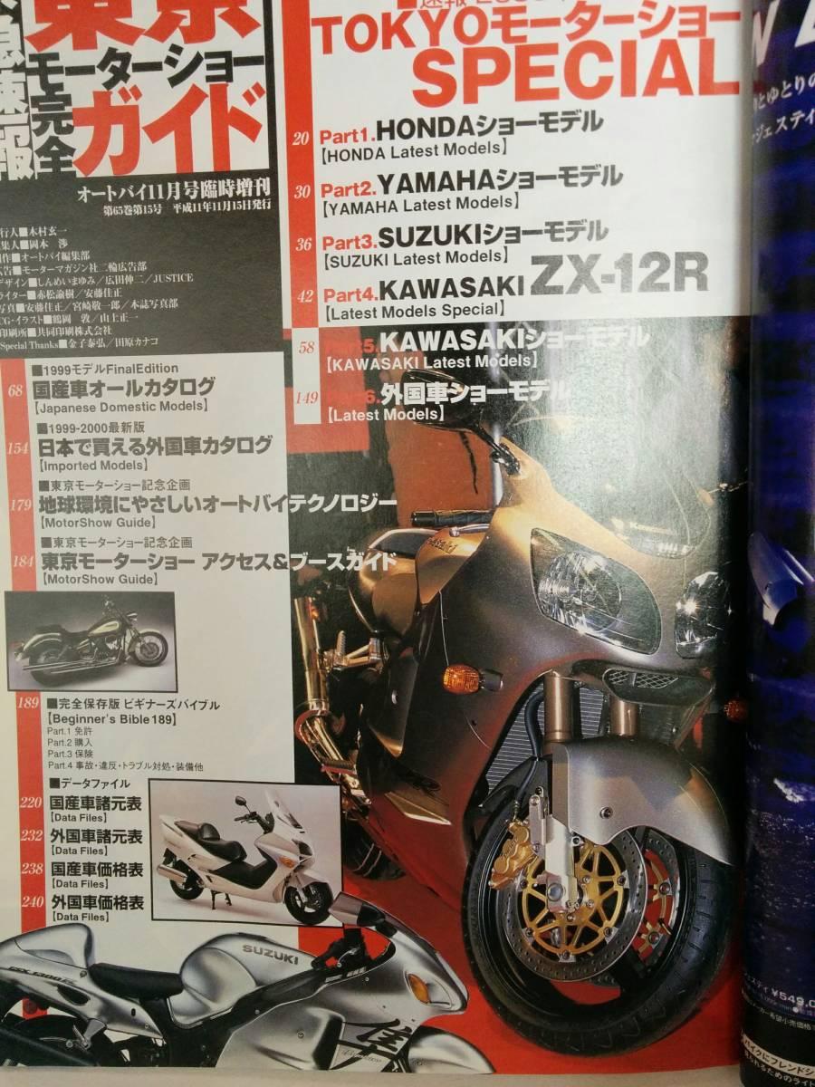 オートバイ 1999モーターショー特集 11月号臨時増刊号 オール国産車ラインナップ 中古 _画像2