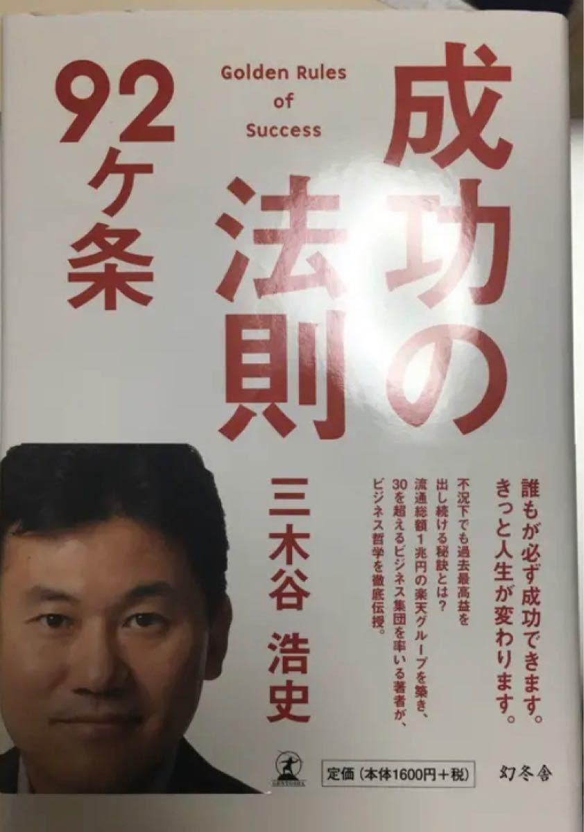 成功の法則92ケ条/三木谷 浩史