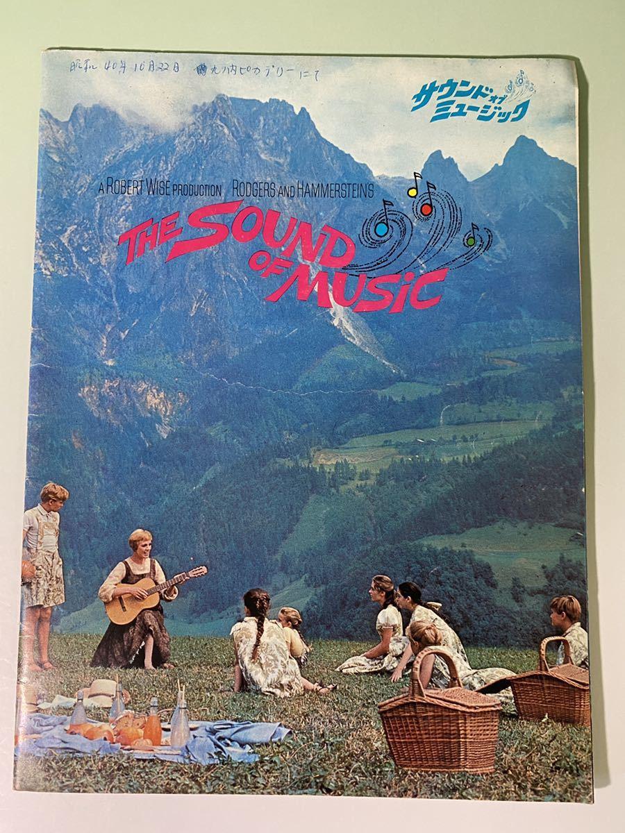 ♪♪昭和アンティーク 「サウンドオブミュージック」 映画パンフレット 丸の内ピカデリー 当時物 ♪♪