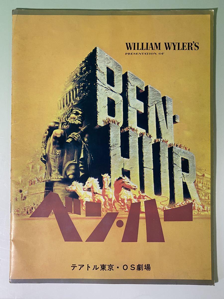 ♪♪昭和アンティーク 「ベン・ハー」 映画パンフレット テアトル東京・OS劇場 当時物 ♪♪