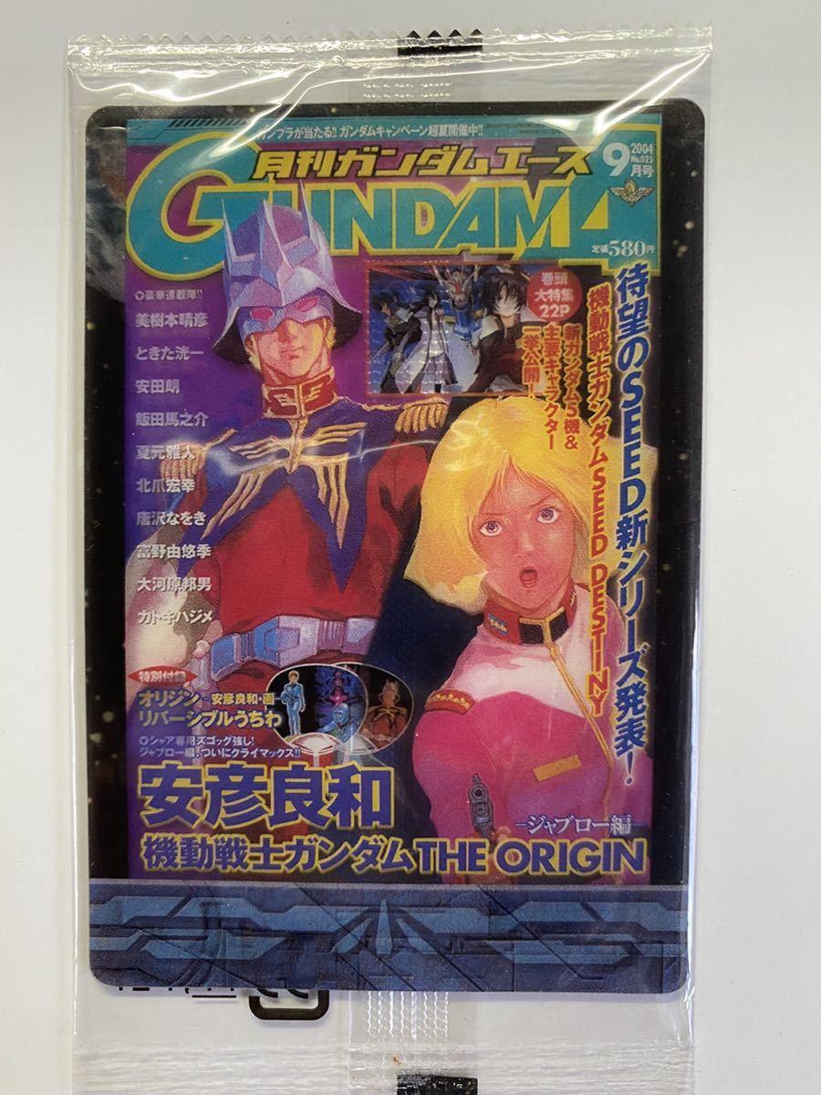 ♪♪未開封 ガンダムヒロインズ 「月刊ガンダムエース9月号 セイラ・マス」 ビジュアルカード ウェファーチョコ 森永♪♪