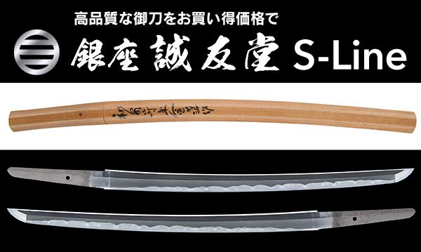 脇差 (菊紋)和泉守来金道 金道三代 保存刀剣_画像1