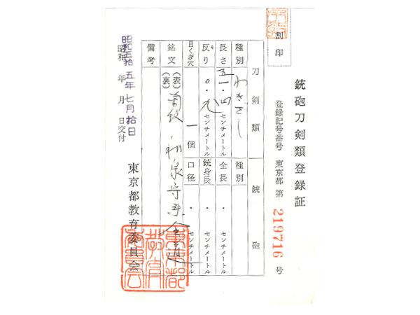 脇差 (菊紋)和泉守来金道 金道三代 保存刀剣_画像2