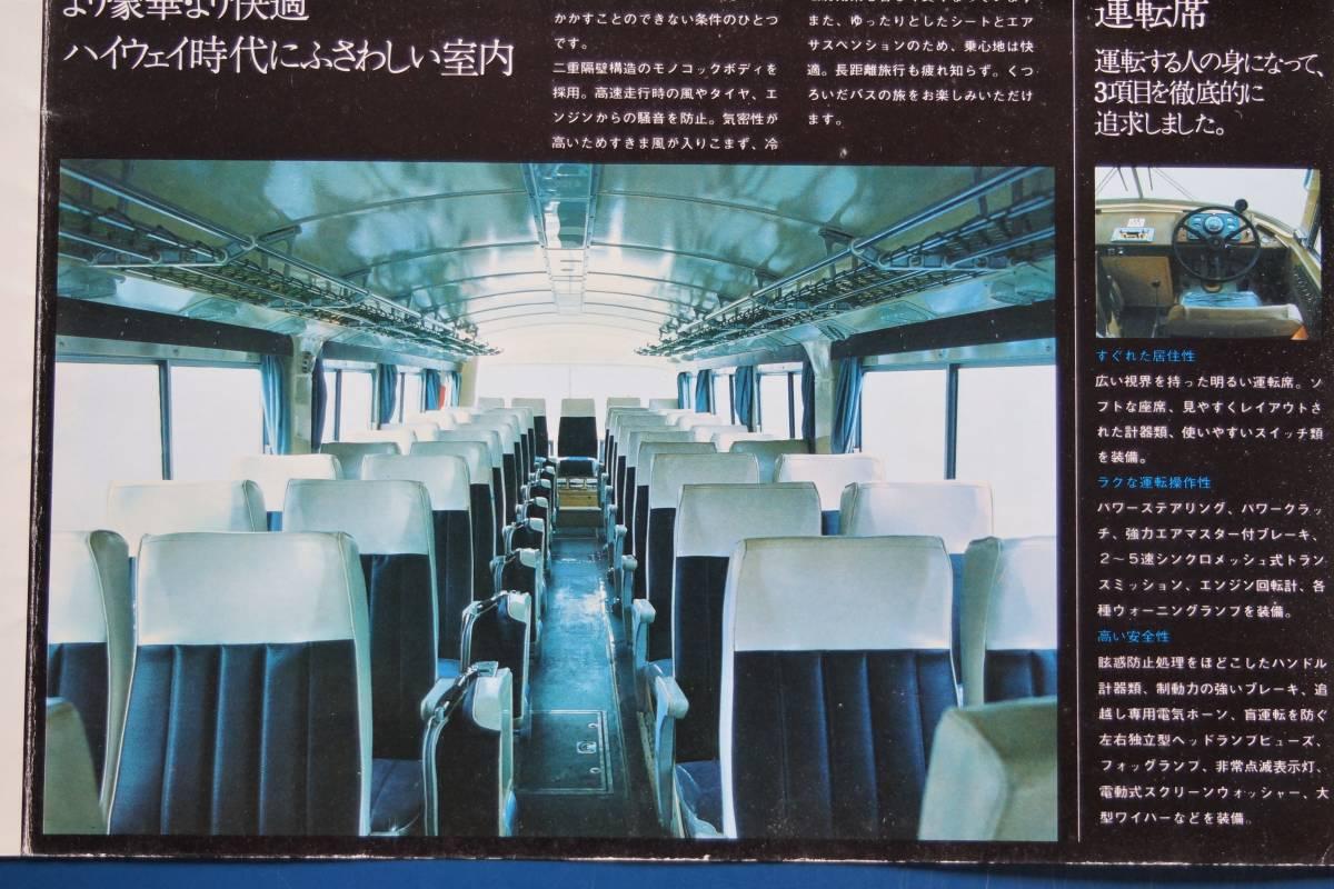 【旧車カタログ】いすゞディーゼルトラック・高速観光バス 2枚(昭和42・44年)_画像6