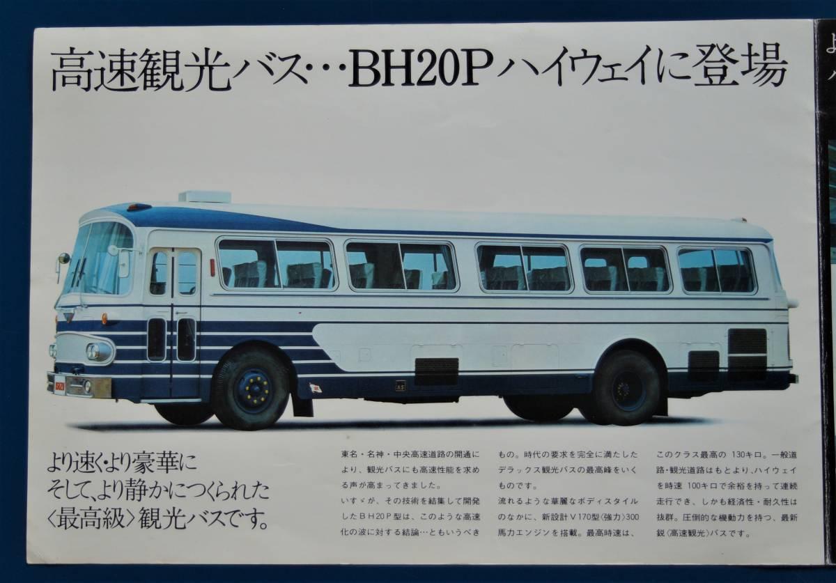 【旧車カタログ】いすゞディーゼルトラック・高速観光バス 2枚(昭和42・44年)_画像5