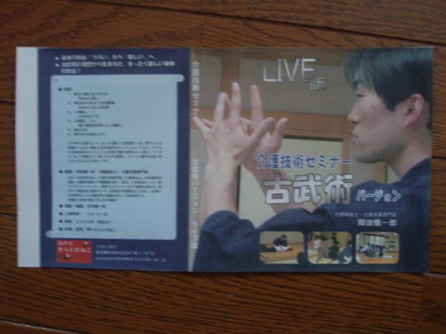 『介護技術セミナー 古武術ver. LIVE版』 DVD   岡田慎一郎/甲野善紀_画像2