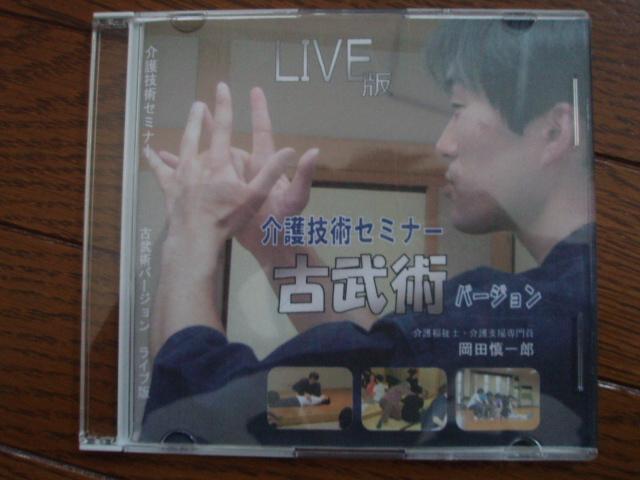 『介護技術セミナー 古武術ver. LIVE版』 DVD   岡田慎一郎/甲野善紀_画像1