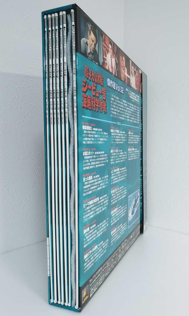LD BOX 帯付 美品 原子力潜水艦シービュー号 傑作選Vol.12 豪華4大特典 Disc 7枚 完結 レーザーディスク_画像2